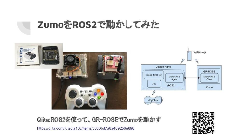 ZumoをROS2で動かしてみた Qiita:ROS2を使って、GR-ROSEでZumoを動か...