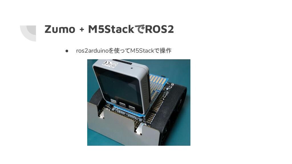 Zumo + M5StackでROS2 ● ros2arduinoを使ってM5Stackで操作