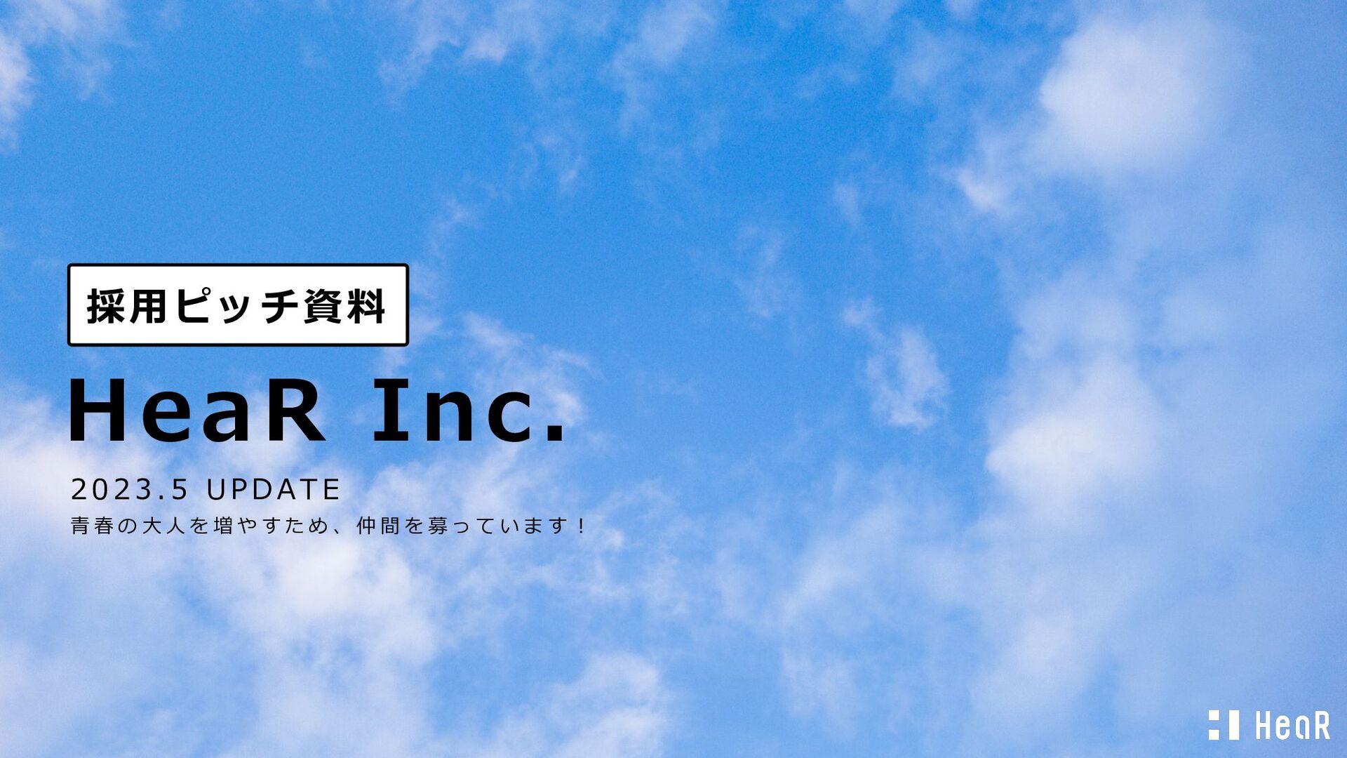 HeaR Inc. 2021.06 UPDATE ⻘春の⼤⼈を増やすため、仲間を募っています︕...