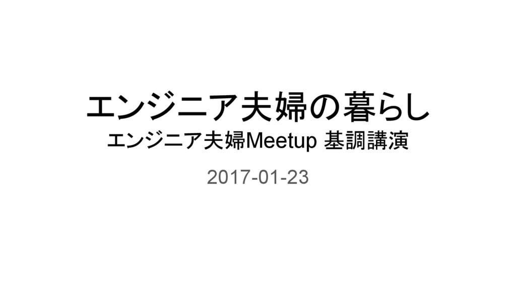 エンジニア夫婦の暮らし エンジニア夫婦Meetup 基調講演 2017-01-23