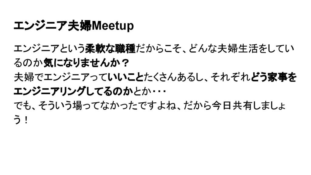 エンジニア夫婦Meetup エンジニアという柔軟な職種だからこそ、どんな夫婦生活をしてい るの...