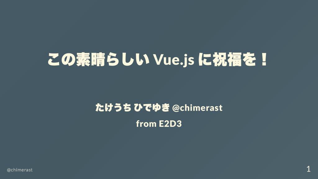 この素晴らしい Vue.js に祝福を! たけうち ひでゆき @chimerast from ...