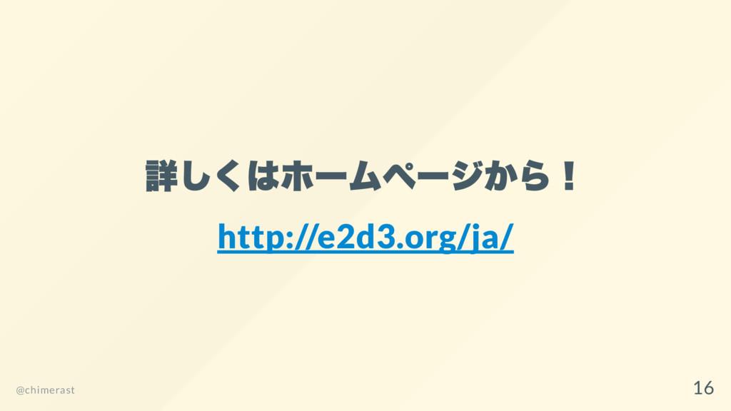 詳しくはホー ムペー ジから! http://e2d3.org/ja/ @chimerast ...