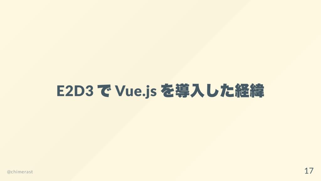 E2D3 で Vue.js を導入した経緯 @chimerast 17