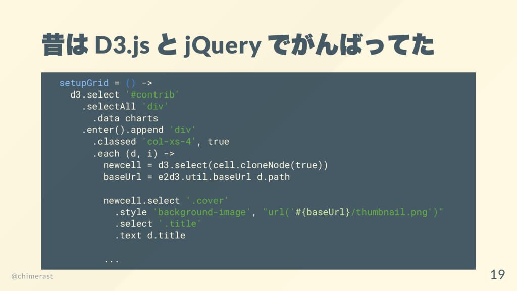 昔は D3.js と jQuery でがんばってた setupGrid = () -> d3....