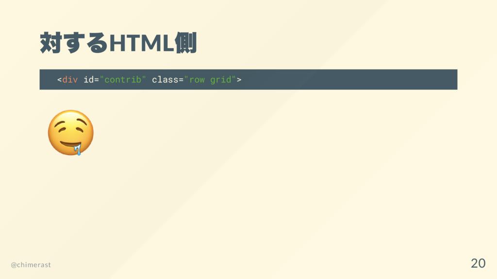 """対するHTML 側 <div id=""""contrib"""" class=""""row grid""""> @..."""
