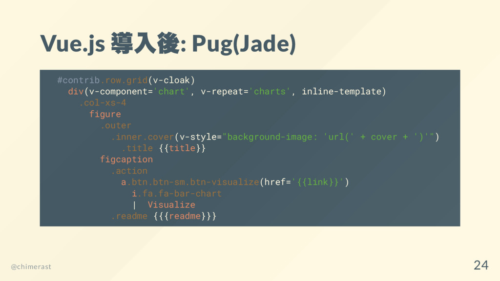 Vue.js 導入後: Pug(Jade) #contrib.row.grid(v-cloak...