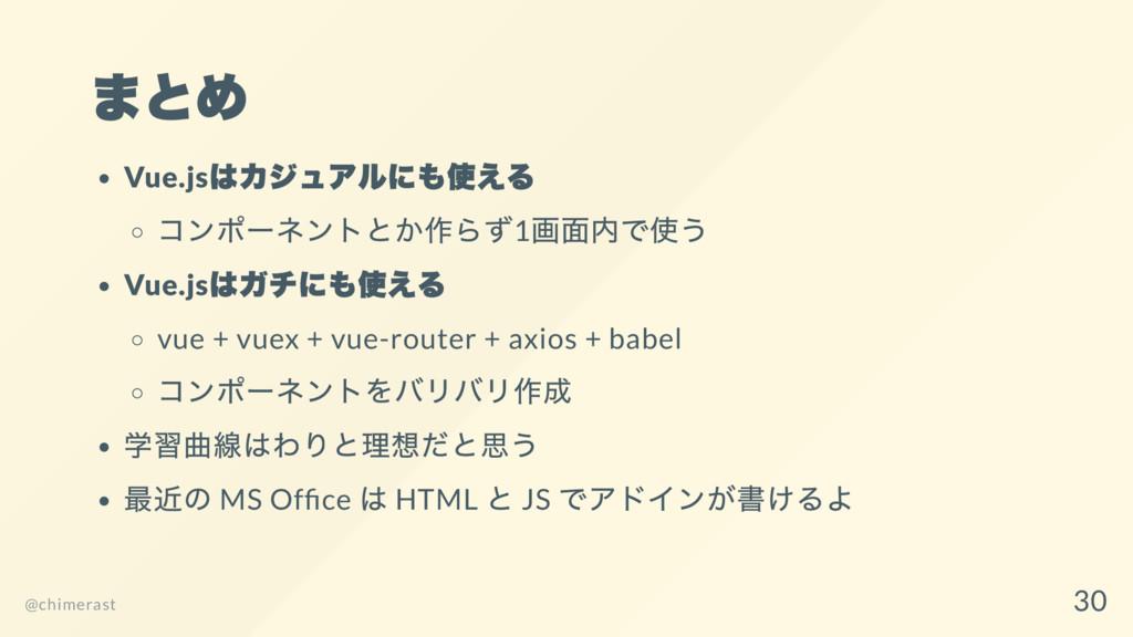 まとめ Vue.js はカジュアルにも使える コンポー ネントとか作らず1 画面内で使う Vu...