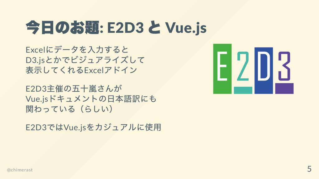 今日のお題: E2D3 と Vue.js Excel にデー タを入力すると D3.js とか...