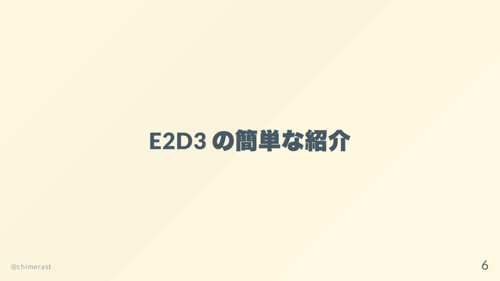 E2D3 の簡単な紹介 @chimerast 6