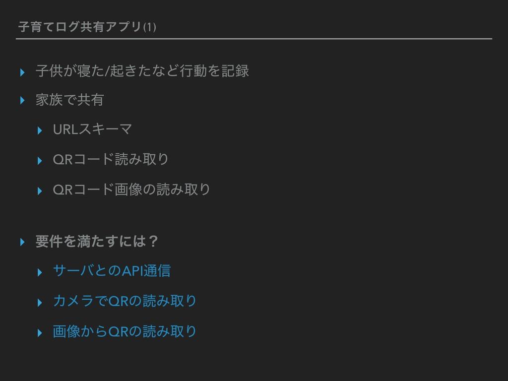 ࢠҭͯϩάڞ༗ΞϓϦ(1) ▸ ࢠڙ͕৸ͨ/ى͖ͨͳͲߦಈΛه ▸ ՈͰڞ༗ ▸ URLε...