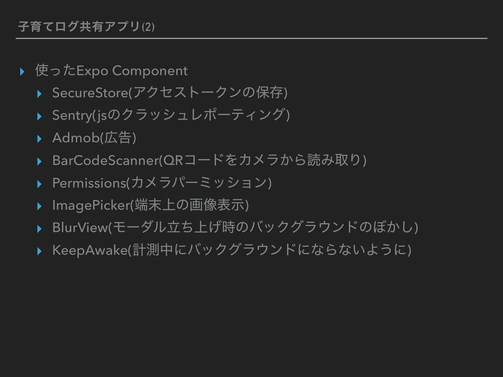 ࢠҭͯϩάڞ༗ΞϓϦ(2) ▸ ͬͨExpo Component ▸ SecureStore...