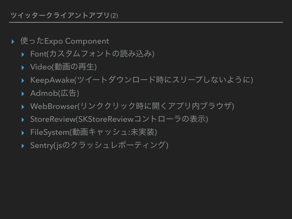 πΠολʔΫϥΠΞϯτΞϓϦ(2) ▸ ͬͨExpo Component ▸ Font(Χε...