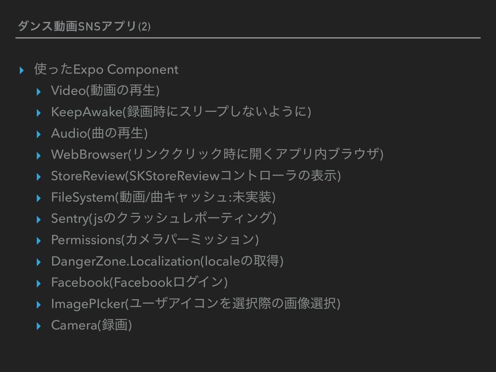 μϯεಈըSNSΞϓϦ(2) ▸ ͬͨExpo Component ▸ Video(ಈըͷ࠶...