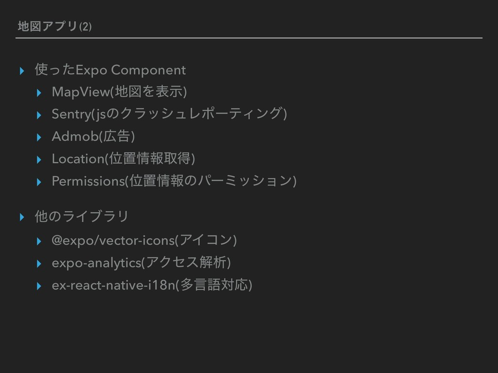 ਤΞϓϦ(2) ▸ ͬͨExpo Component ▸ MapView(ਤΛදࣔ) ▸...