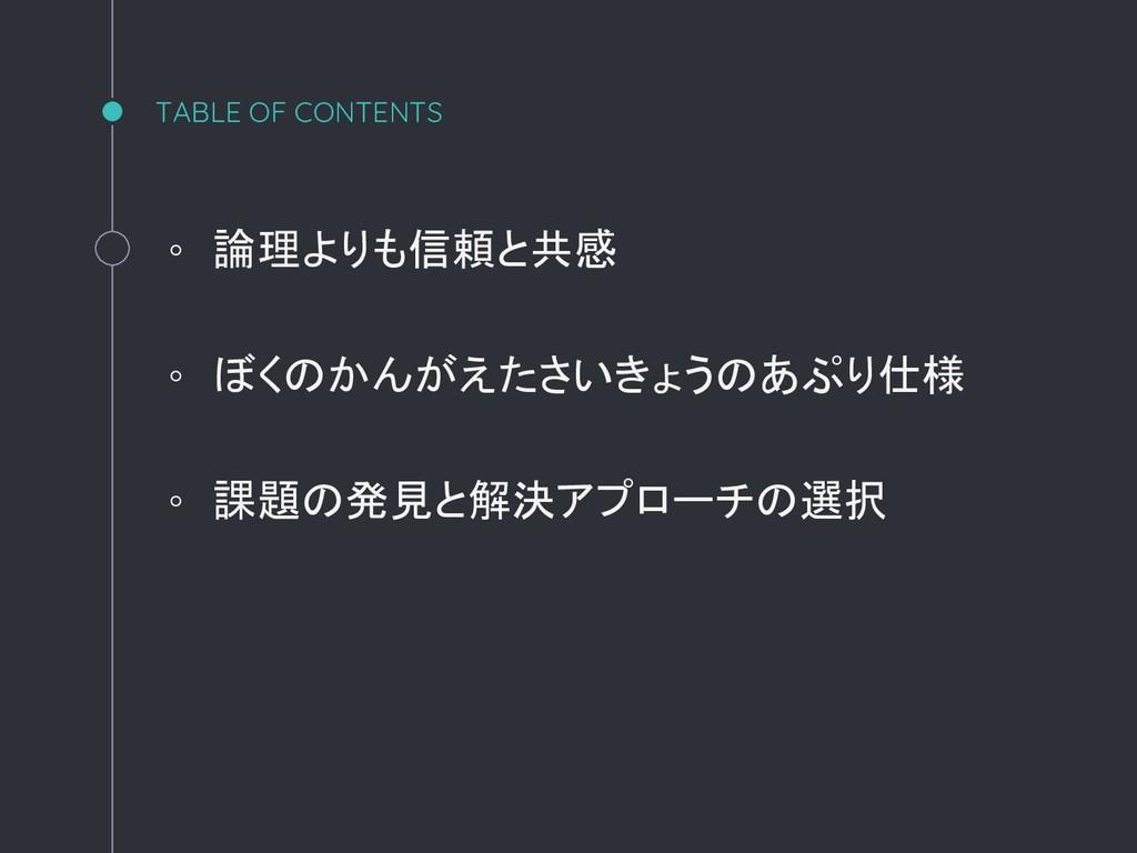 TABLE OF CONTENTS ◦ 論理よりも信頼と共感 ◦ ぼくのかんがえたさいきょうの...