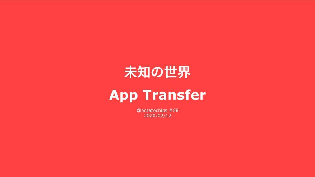 @potatochips #68 2020/02/12 ະͷੈք App Transfer