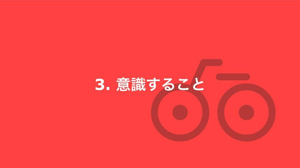 3. ҙࣝ͢Δ͜ͱ