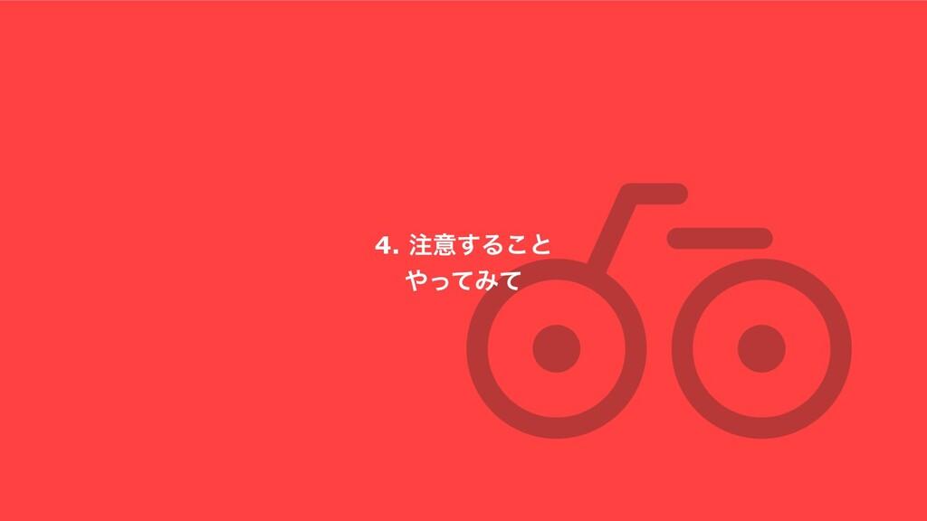 4. ҙ͢Δ͜ͱ ͬͯΈͯ