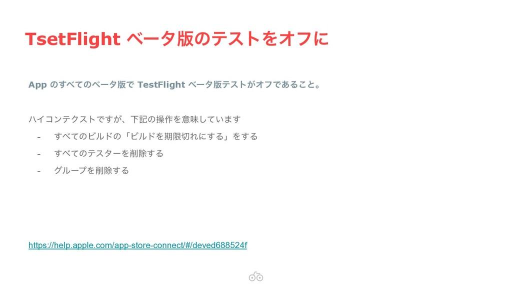 TsetFlight ϕʔλ൛ͷςετΛΦϑʹ App ͷͯ͢ͷϕʔλ൛Ͱ TestFlig...