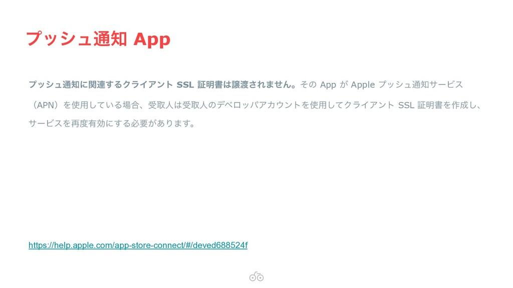 ϓογϡ௨ʹؔ࿈͢ΔΫϥΠΞϯτ SSL ূ໌ॻৡ͞Ε·ͤΜɻͦͷ App ͕ Appl...