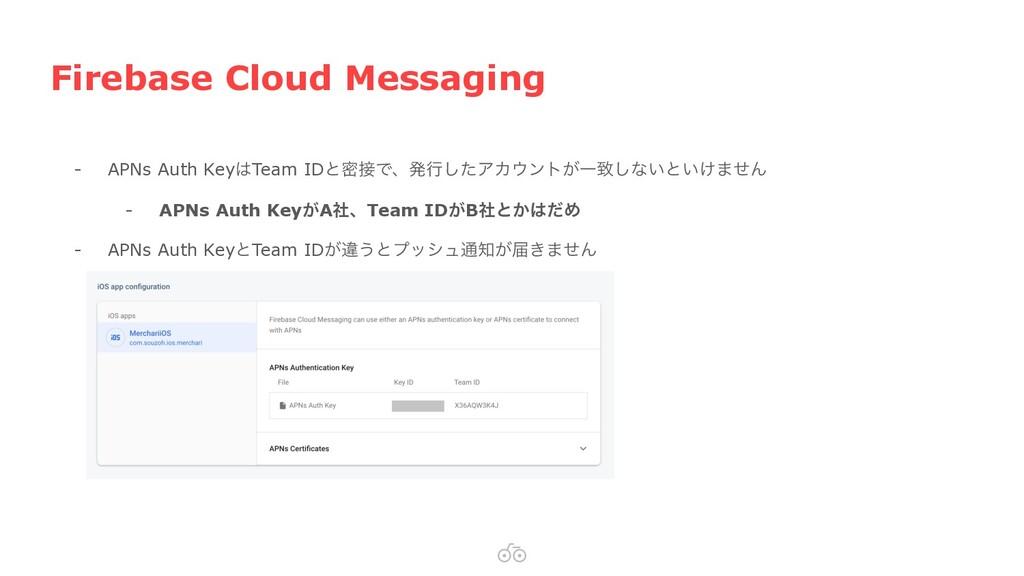 Firebase Cloud Messaging - APNs Auth KeyTeam I...