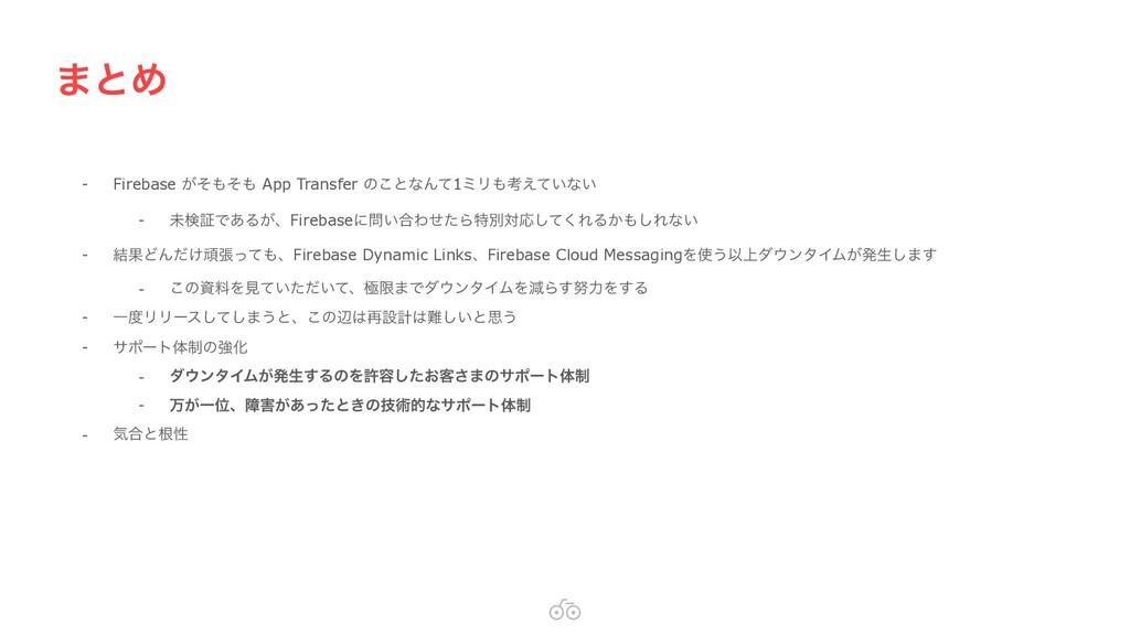 - Firebase ͕ͦͦ App Transfer ͷ͜ͱͳΜͯ1ϛϦߟ͍͑ͯͳ͍ ...