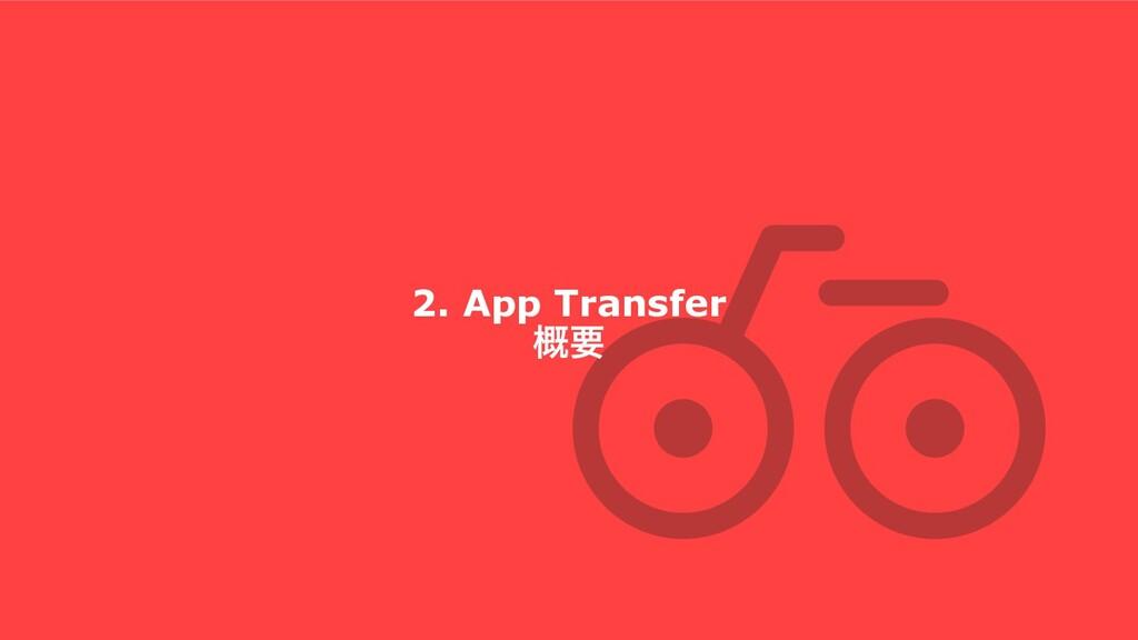 2. App Transfer ֓ཁ