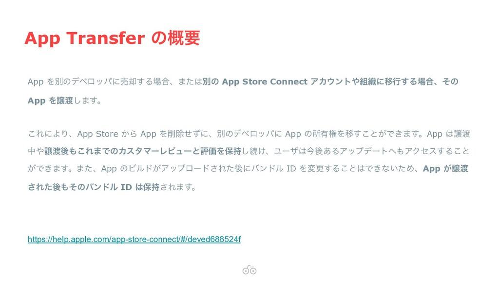 App Λผͷσϕϩούʹച٫͢Δ߹ɺ·ͨผͷ App Store Connect ΞΧ...