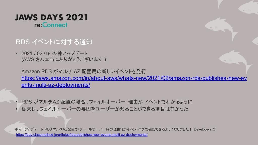 RDS イベントに対する通知 • 2021 / 02 /19 の神アップデート (AWS さん...