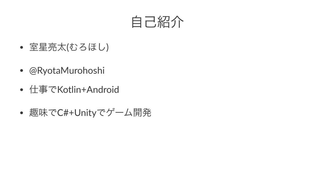 ࣗݾհ • ྄ࣨଠ(ΉΖ΄͠) • @RyotaMurohoshi • ͰKotlin...
