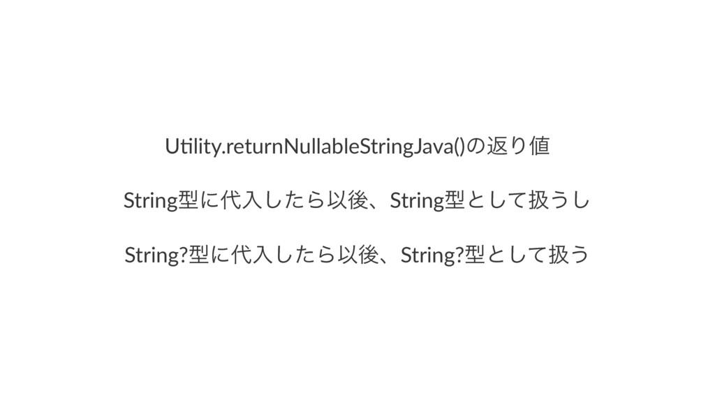 "U""lity.returnNullableStringJava()ͷฦΓ Stringܕʹ..."