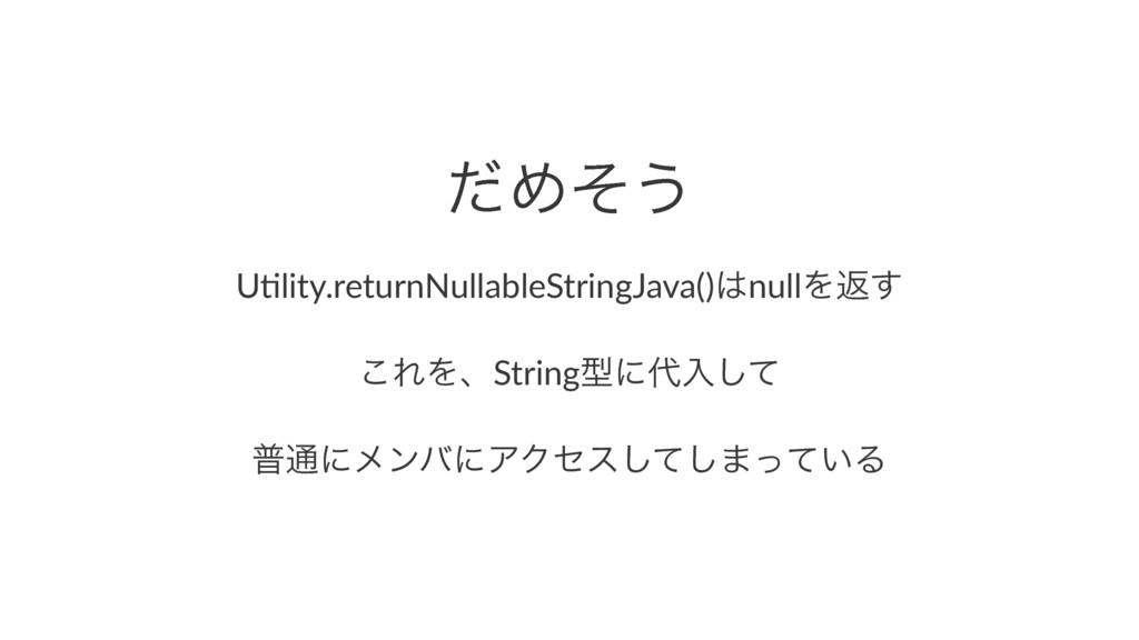 """ͩΊͦ͏ U""""lity.returnNullableStringJava()nullΛฦ͢ ..."""