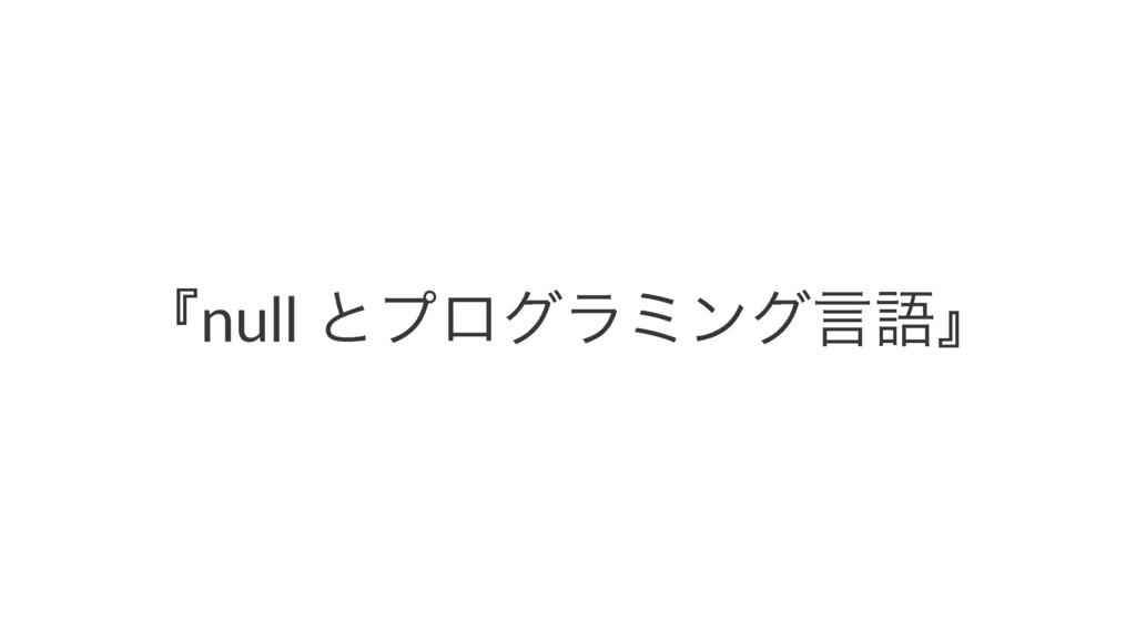 ʰnull$ͱϓϩάϥϛϯάݴޠʱ