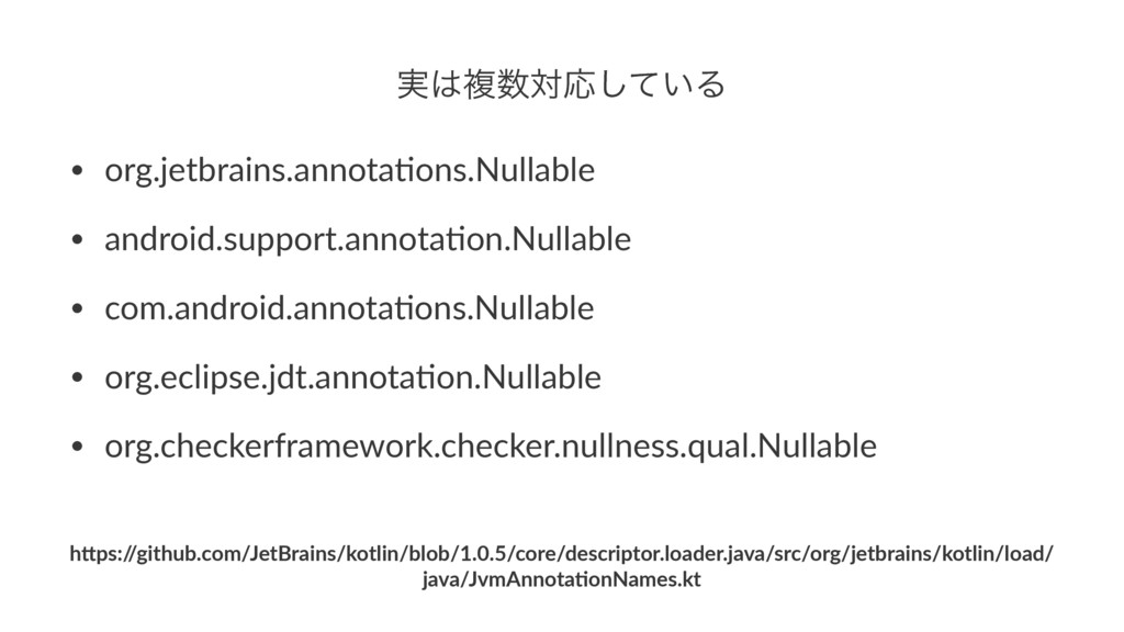 ࣮ෳରԠ͍ͯ͠Δ • org.jetbrains.annota.ons.Nullable ...