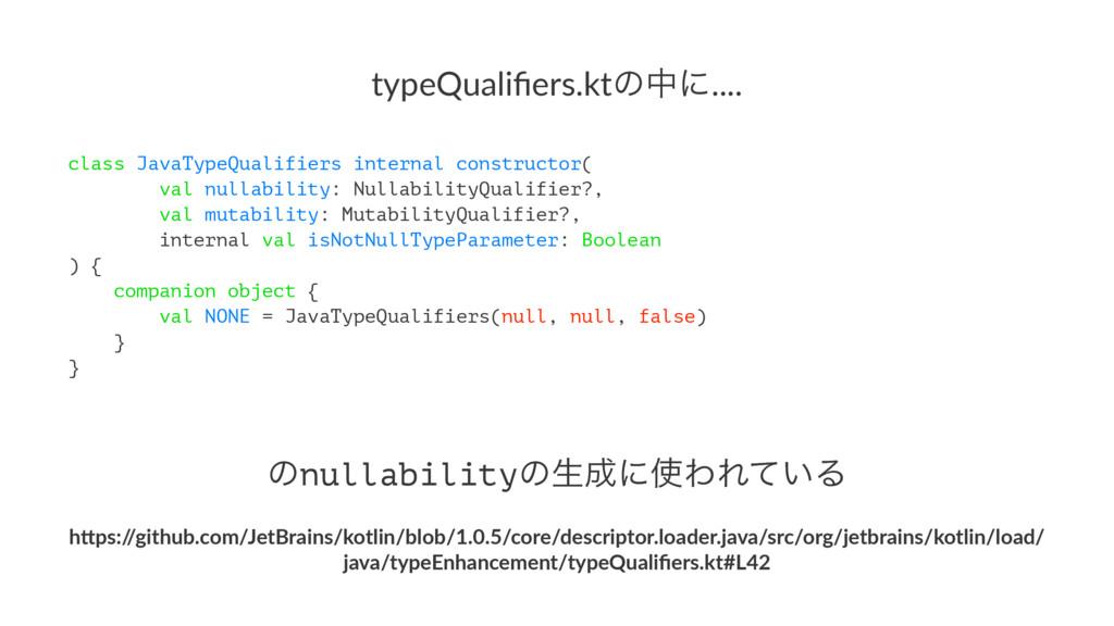 typeQualifiers.ktͷதʹ.... class JavaTypeQualifier...