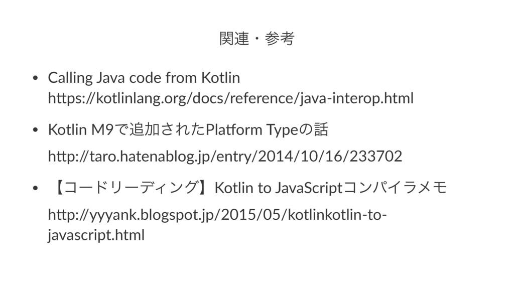 ؔ࿈ɾߟ • Calling(Java(code(from(Kotlin h5ps:/ /k...