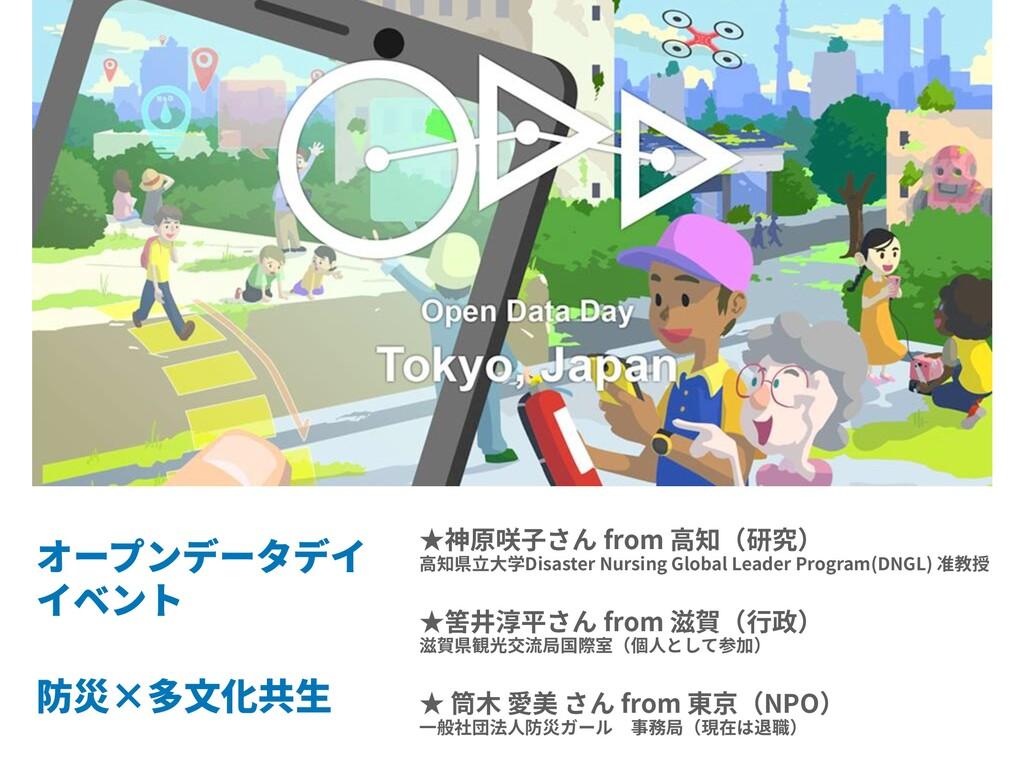 ★神原咲⼦さん from ⾼知(研究) ⾼知県⽴⼤学Disaster Nursing Glob...