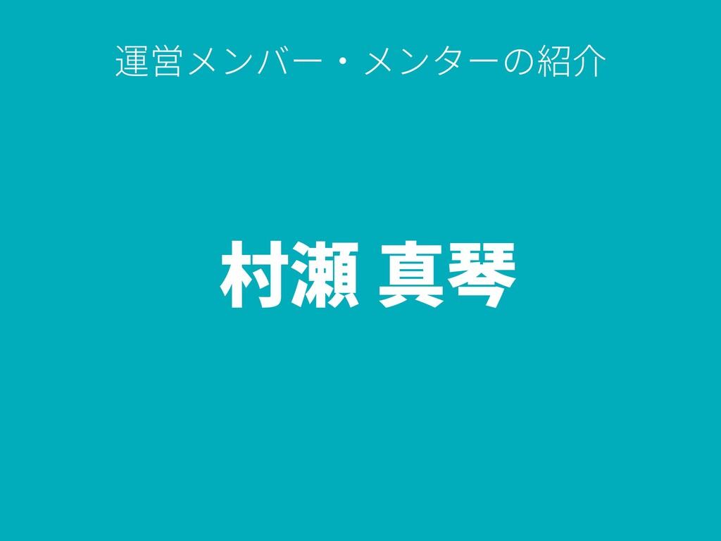 村瀬 真琴 運営メンバー・メンターの紹介