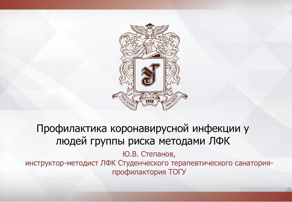 Ю.В. Степанов, инструктор-методист ЛФК Студенче...
