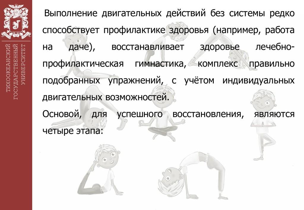 ТИХООКЕАНСКИЙ ГОСУДАРСТВЕННЫЙ УНИВЕРСИТЕТ Выпол...