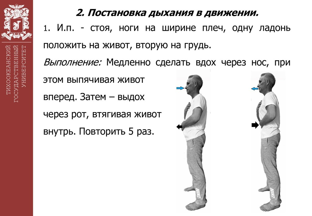 ТИХООКЕАНСКИЙ ГОСУДАРСТВЕННЫЙ УНИВЕРСИТЕТ 2. По...