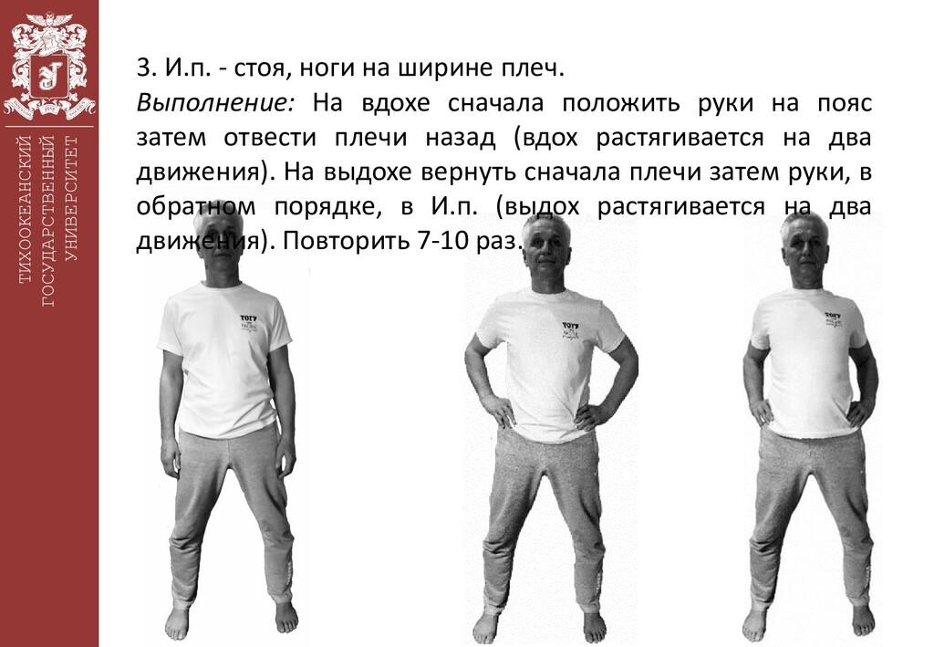 ТИХООКЕАНСКИЙ ГОСУДАРСТВЕННЫЙ УНИВЕРСИТЕТ 3. И....