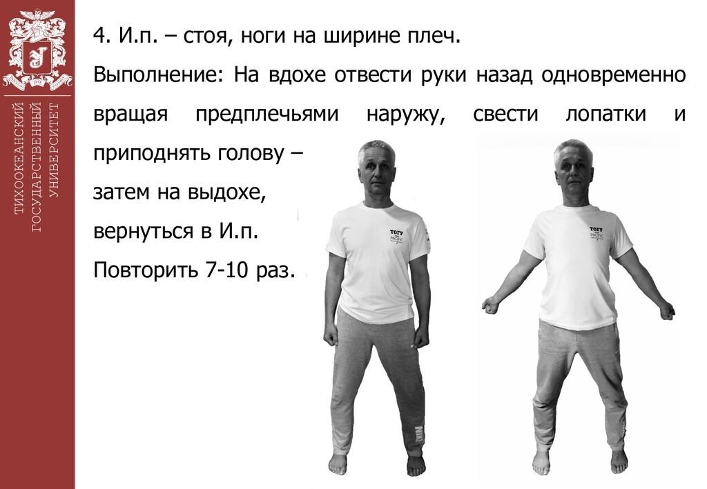 ТИХООКЕАНСКИЙ ГОСУДАРСТВЕННЫЙ УНИВЕРСИТЕТ 4. И....