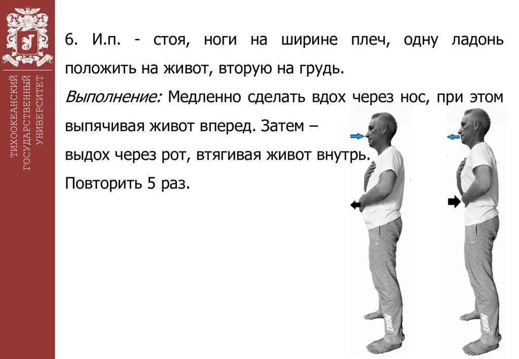 ТИХООКЕАНСКИЙ ГОСУДАРСТВЕННЫЙ УНИВЕРСИТЕТ 6. И....
