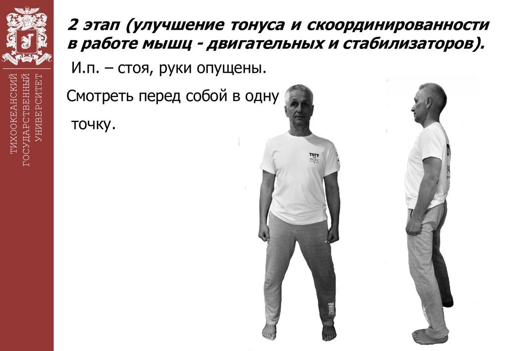 ТИХООКЕАНСКИЙ ГОСУДАРСТВЕННЫЙ УНИВЕРСИТЕТ 2 эта...