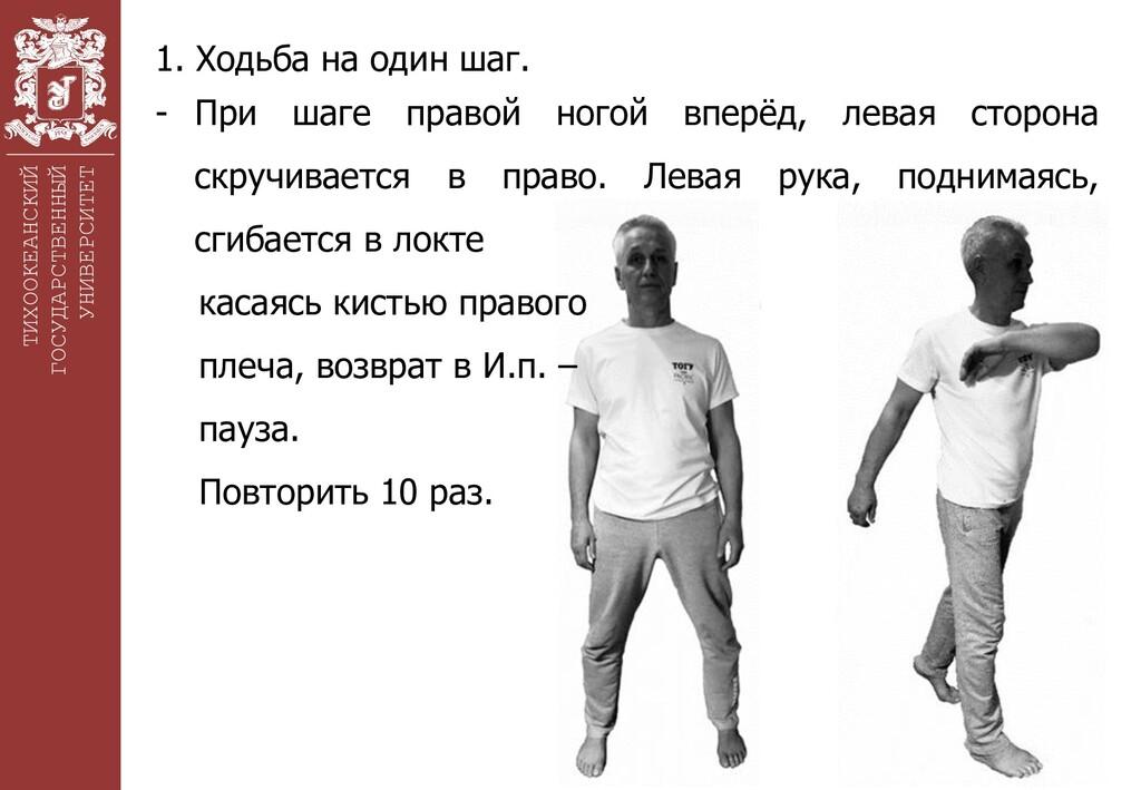 ТИХООКЕАНСКИЙ ГОСУДАРСТВЕННЫЙ УНИВЕРСИТЕТ 1. Хо...