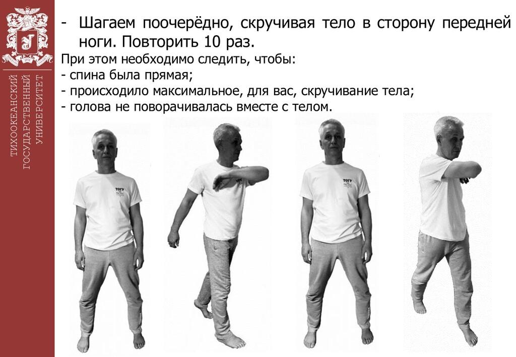 ТИХООКЕАНСКИЙ ГОСУДАРСТВЕННЫЙ УНИВЕРСИТЕТ - Шаг...