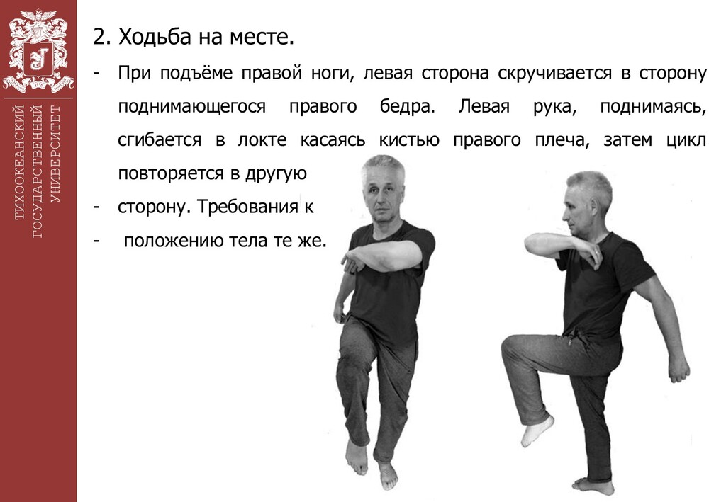 ТИХООКЕАНСКИЙ ГОСУДАРСТВЕННЫЙ УНИВЕРСИТЕТ 2. Хо...