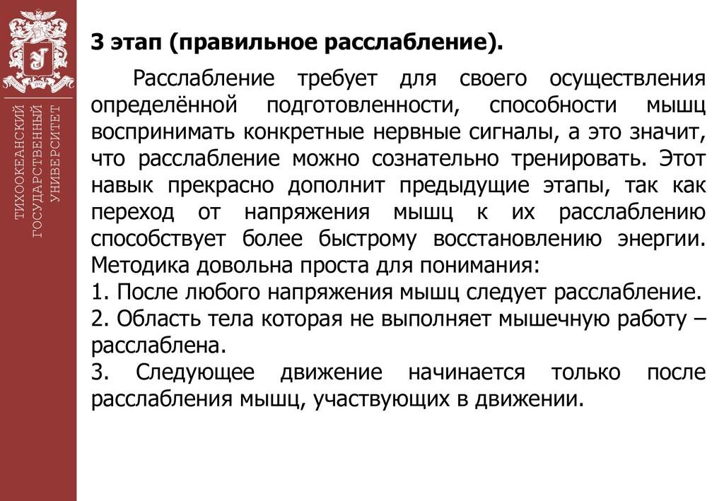 ТИХООКЕАНСКИЙ ГОСУДАРСТВЕННЫЙ УНИВЕРСИТЕТ Рассл...